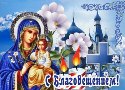 Картинка картинка с благовещением пресвятой богородицы 7 апреля