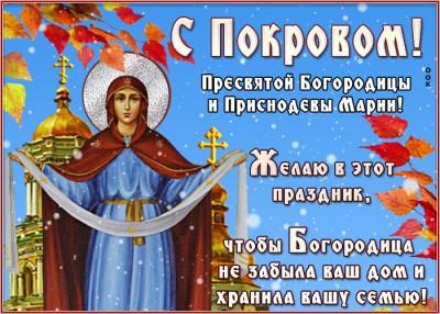 Картинка картинка с чудесным праздником покрова пресвятой богородицы