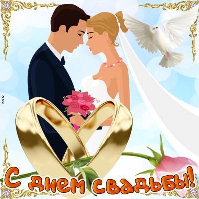 Открытка картинка с датой свадьбы мы сердечно поздравляем