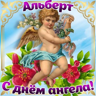 Картинка картинка с днём ангела альберту