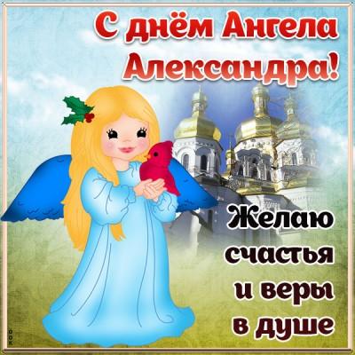 Открытка картинка с днём ангела александре