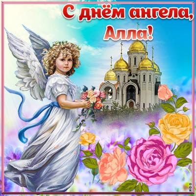 Открытка картинка с днём ангела алле