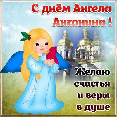 Открытка картинка с днём ангела антонине