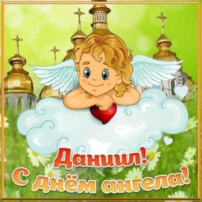 Картинка картинка с днём ангела даниилу