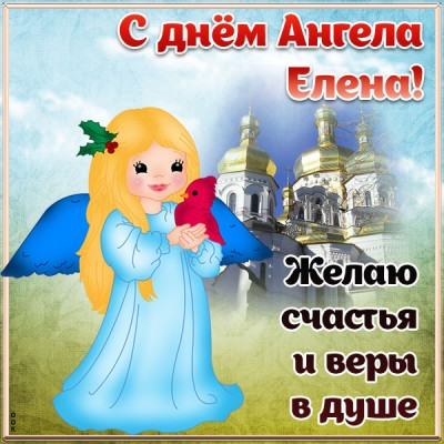 Картинка картинка с днём ангела елене
