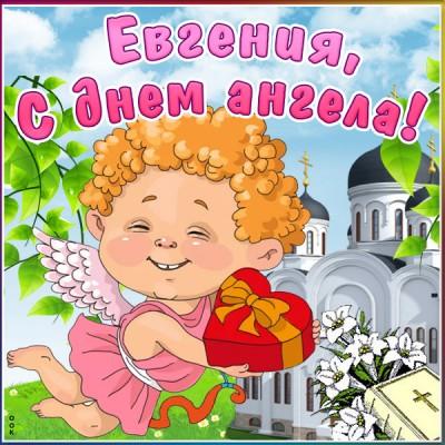Открытка картинка с днём ангела евгении
