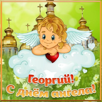 Картинка картинка с днём ангела георгию