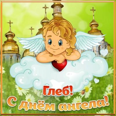 Картинка картинка с днём ангела глебу