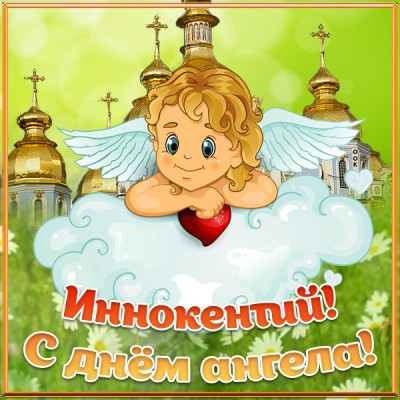 Картинка картинка с днём ангела иннокентий