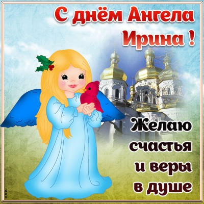 Картинка картинка с днём ангела ирине