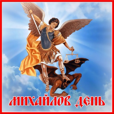 Картинка картинка с днём ангела михаил