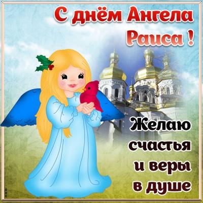 Картинка картинка с днём ангела раисе