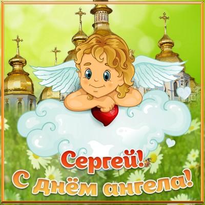 Картинка картинка с днём ангела сергею