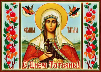 Открытка картинка с днём ангела татьяна поздравляю