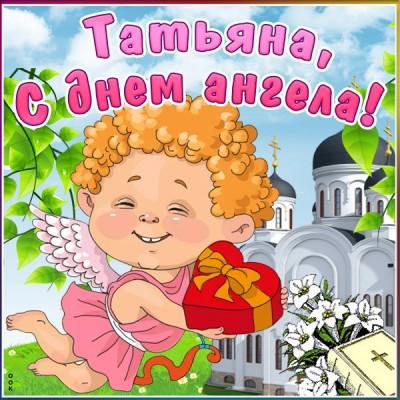 Открытка картинка с днём ангела татьяне