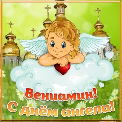 Картинка картинка с днём ангела вениамин