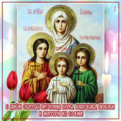 Открытка картинка с днём ангела вера, надежда, любовь и матери софия