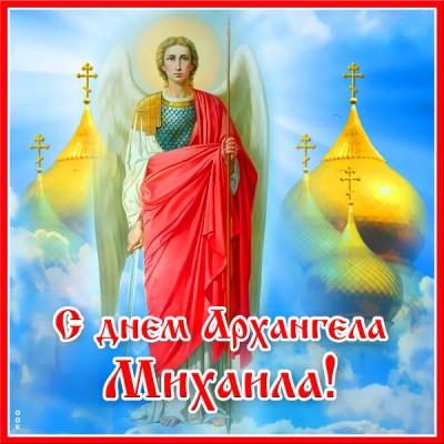 Картинка картинка с днём архангела михаила