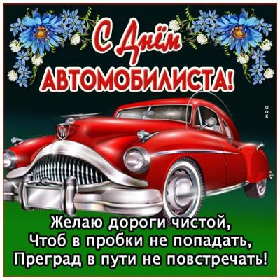 Картинка картинка с днем автомобилиста с надписью