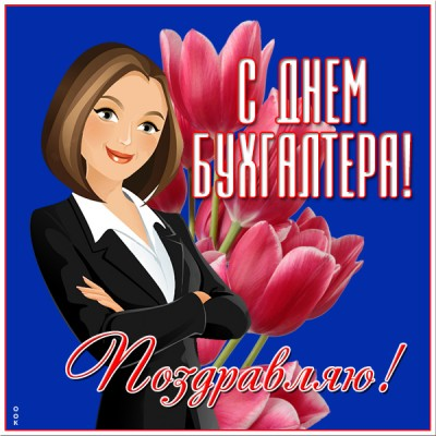 Картинка картинка с днём бухгалтера в россии 21 ноября