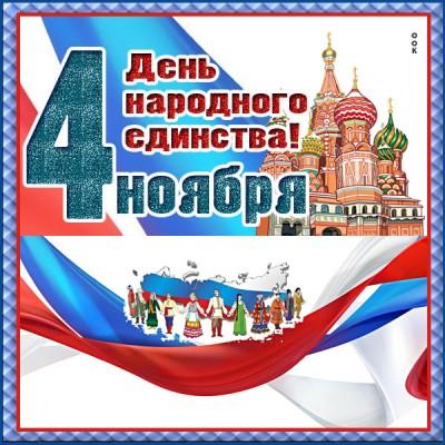Картинка картинка с днем единения россии