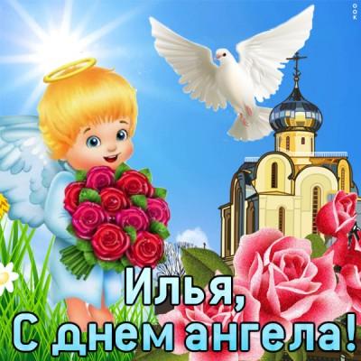 Картинка картинка с днём имени илье