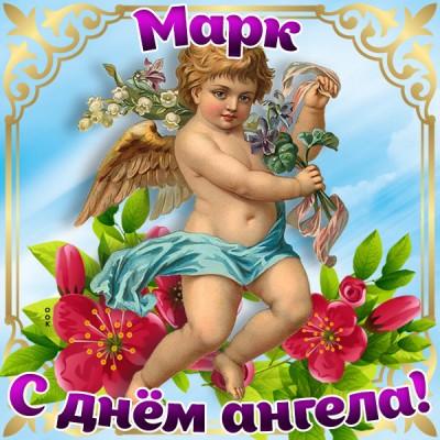 Картинка картинка с днём имени марк