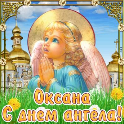 Открытка картинка с днём имени оксана
