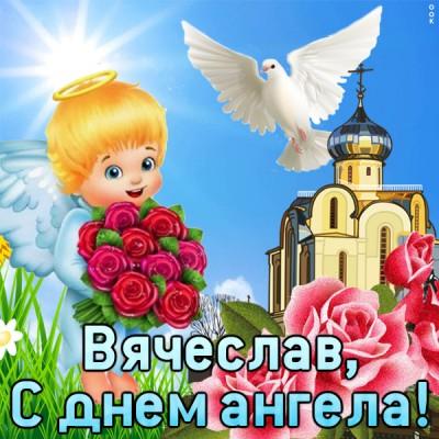 Картинка картинка с днём имени вячеслав