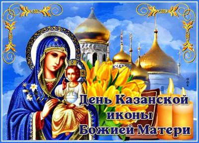 Открытка картинка с днём казанской иконы божией матери поздравляю