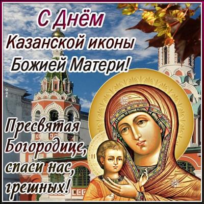 Картинка картинка с днём казанской иконы божией матери в стихах