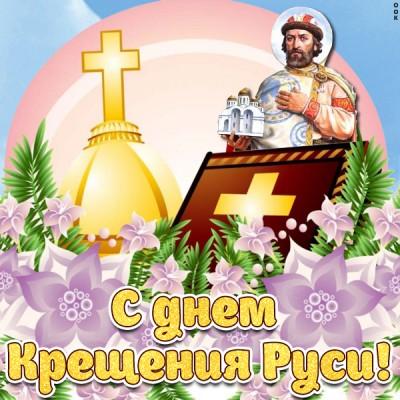 Открытка картинка с днём крещения руси 28 июля