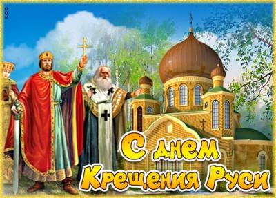 Картинка картинка с днём крещения руси