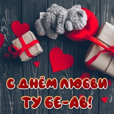 Открытка картинка с днем любви поздравляю тебя от всего сердца