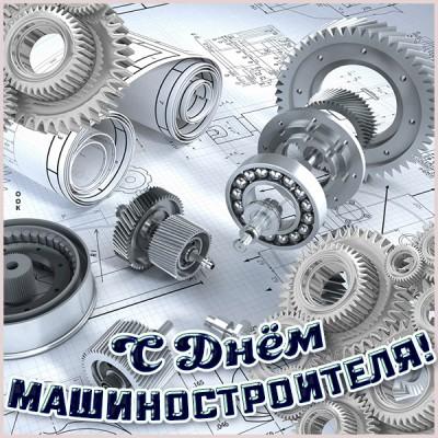 Открытка картинка с днём машиностроителя