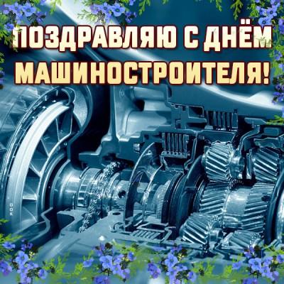 Картинка картинка с днем машиностроителя