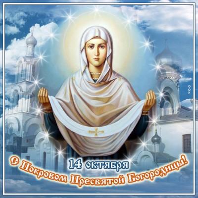 Картинка картинка с днём покрова богородицы святой