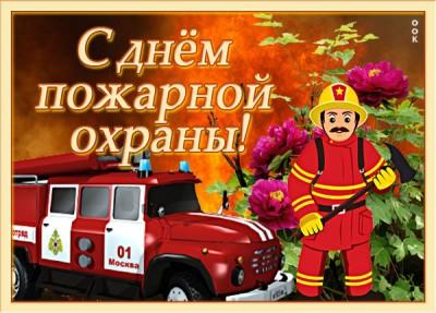 Картинка картинка с днём пожарной охраны