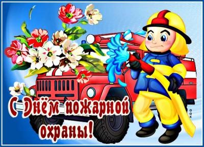 Картинка картинка с днём пожарной охраны с цветами