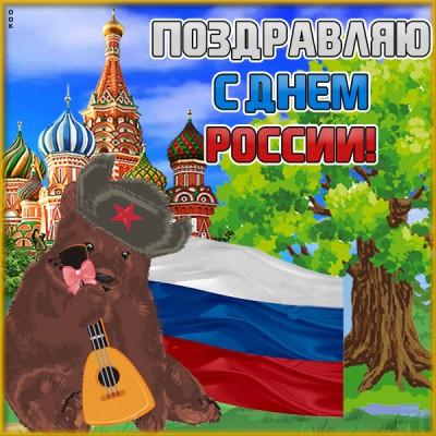 Открытка картинка с днём россии
