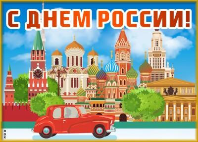 Картинка картинка с днём россии - мы любим нашу страну