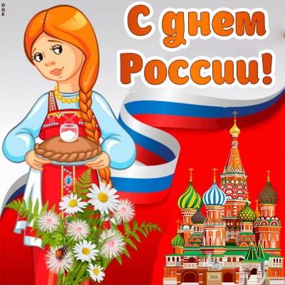Открытка картинка с днём россии поздравление