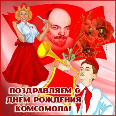 Картинка картинка с днем рождения комсомол