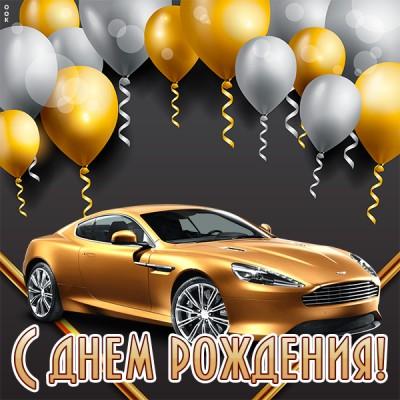Картинка картинка с днем рождения мужчине с желтой машиной