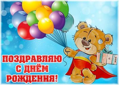 Открытка картинка с днем рождения ребенку с мишкой