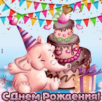 Открытка картинка с днем рождения ребенку с тортом