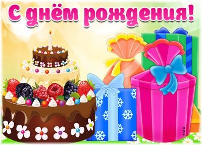 Картинка картинка с днём рождения ребенку с тортом