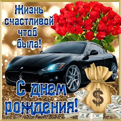 Открытка картинка с днем рождения с деньгами и с машиной