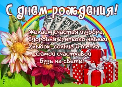 Картинка картинка с днем рождения женщине с деньгами
