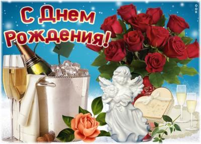 Открытка картинка с днем рождения женщине с розами